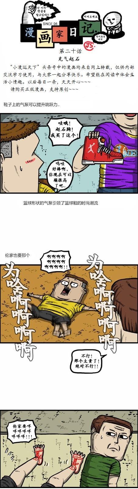 充气娃娃恐怖恐怖漫画,赵石漫画分享:第二十话充气赵石
