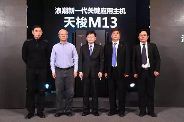 浪潮电脑,浪潮M13关键应用主机问世 15年高端创新之路奠定基石