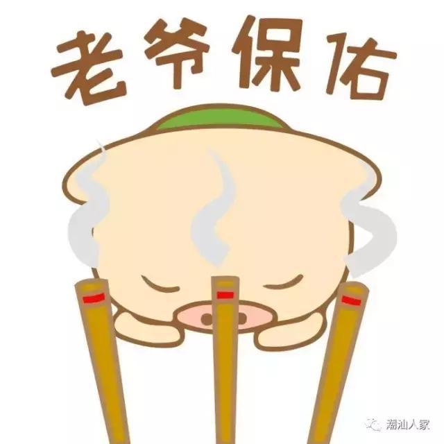 暴走漫画潮汕话表情,潮汕表情包新版,迎老爷 大家赶紧收藏保存吧!