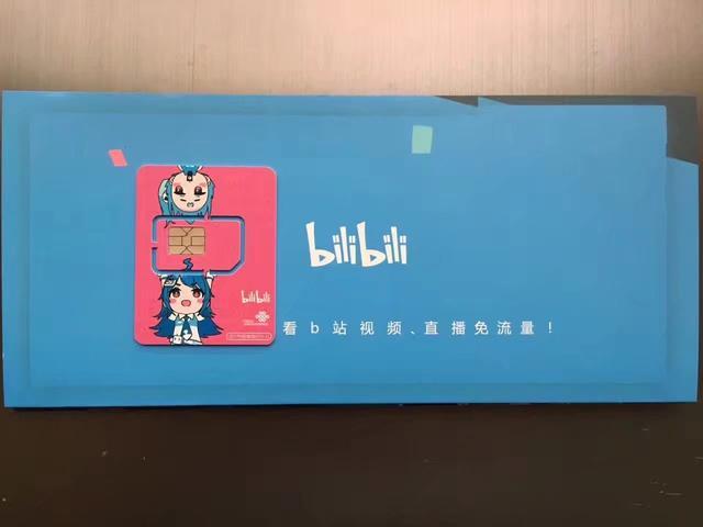 哔咔漫帐号,中国动画界的福利,哔哩哔哩联通卡?