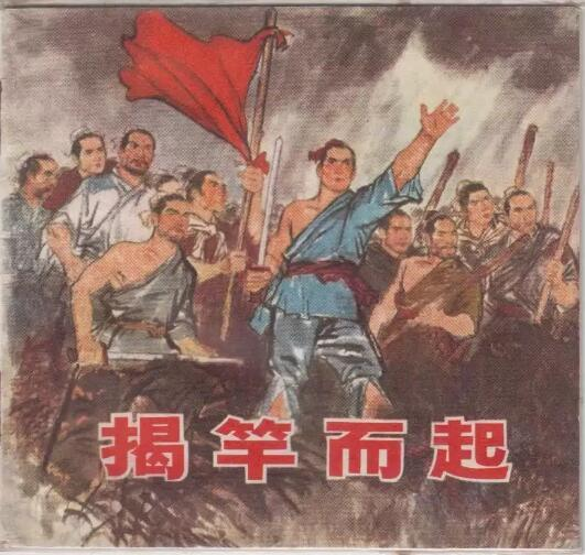 唐末农民起义口号,历代农民起义的响亮口号,最后一句太接地气了
