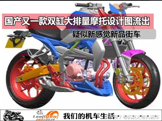 新感觉影,新感觉摩托要崛起?新品双缸大排量街车设计图流出,彻底告别山寨