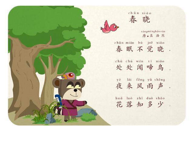 五字诗,快收藏,幼儿园老师推荐的五字古诗,这样教孩子会缠着你背诗!