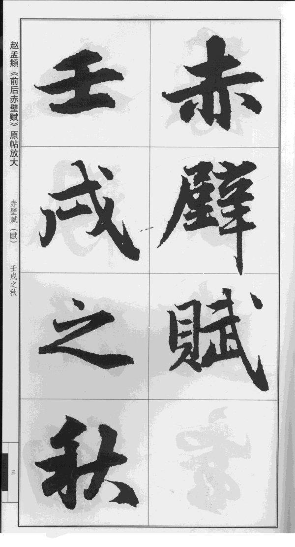 前赤壁赋,赵孟頫书《前后赤壁赋》放大版适合手机下载阅读