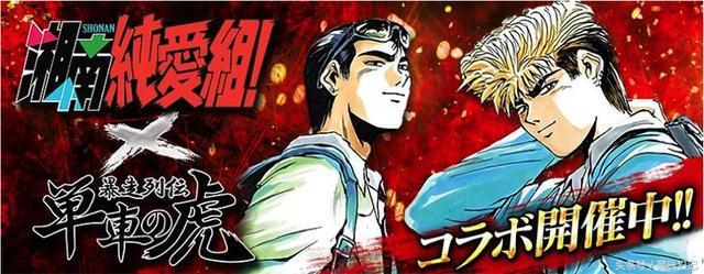 湘南十四日漫画,《湘南纯爱组》与游戏《单车之虎》合作限定活动