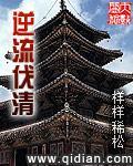 穿越清朝当皇帝txt全本免费下载,100本历史穿越网络小说推荐(7)清朝篇每一本都是一个经典故事。