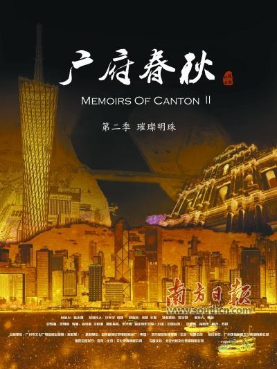 新影金越,用影像讲述粤港澳历史文脉