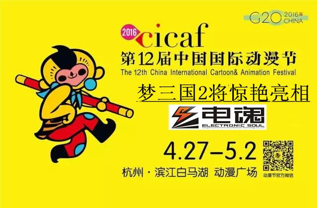 第二届中国动漫新锐榜,Cosplay巅峰之战——第十二届中国国际动漫节梦三国将加盟