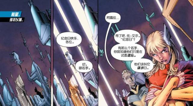漫威之重生氪星人之王,佐德将军曾经是个英雄,他拯救过氪星,却被丢入幻影空间!