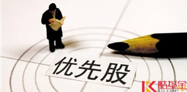 优先股计算公式,什么是优先股?优先股和普通股有什么区别?