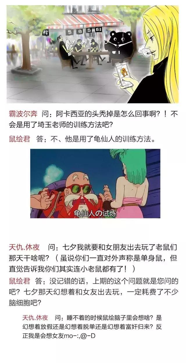 新世界的漫画,[鼠绘SBS第63期]进入新世界后OP总喜欢引用电影元素?