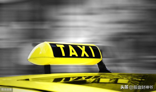 出租车司机 的哥 股市 赚一倍,一台出租车上的故事告诉你:炒股赚钱没那么难,只需认准一只股票
