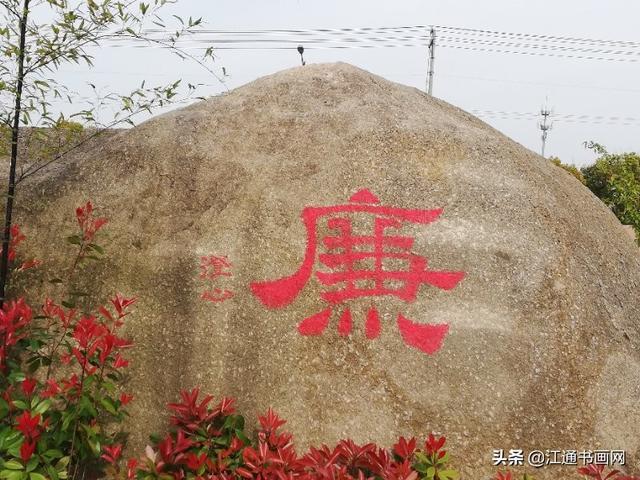 莲,南通开发区老洪港湿地公园题字,莲,可澄心 敬亭后裔曹璟如