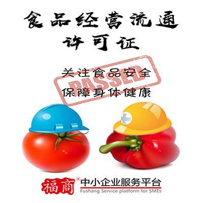 「干货」什么行业需要办理食品经营流通许可证
