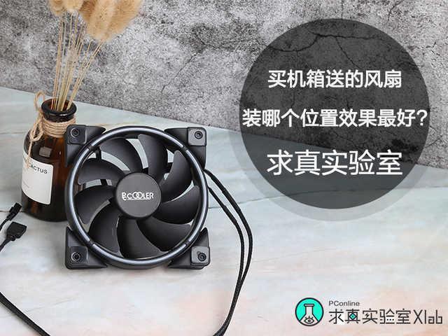 电脑装风扇,求真实验室:买机箱送的风扇装哪个位置效果最好?
