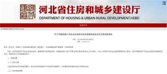 开展房地产开发企业资质告知承诺制审批试点