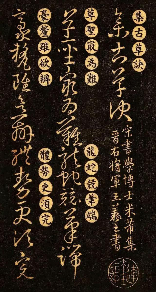 百韵惠影,这样版本的王羲之草书百韵歌字帖,真的难以卖到,只好收藏了!