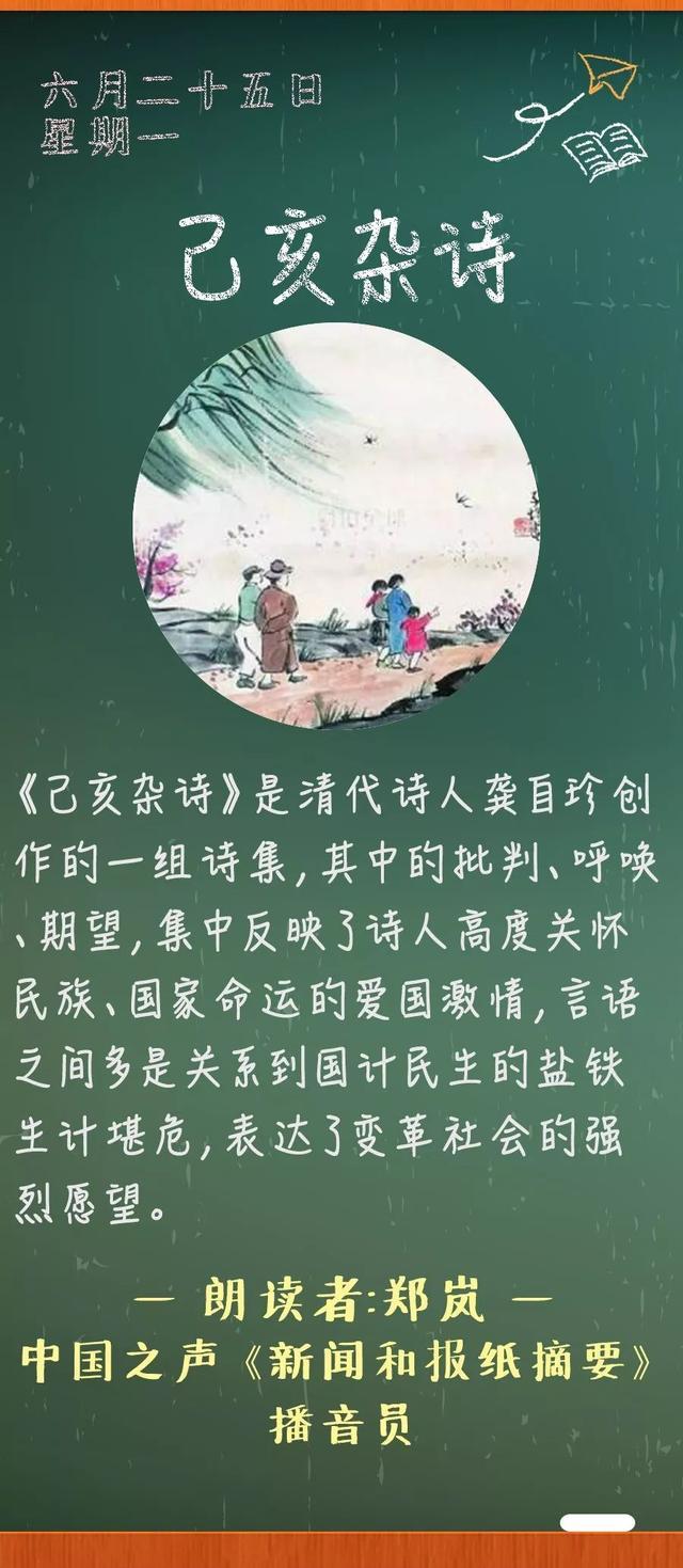 己亥杂诗,《己亥杂诗》丨那些年,我们一起读过的课文