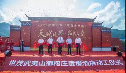 九曲棹歌,世茂·武夷山御榕庄酒店将于2020年开业