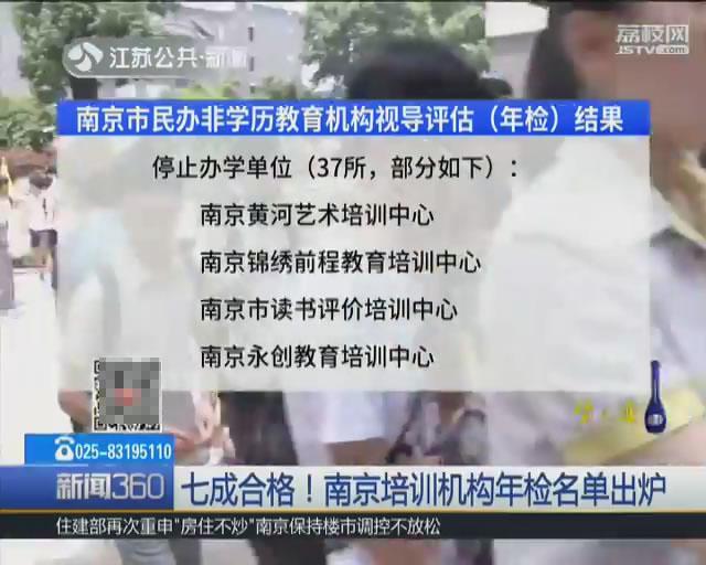 """南京电脑维修培训,南京这些培训机构上了年检""""黑榜"""" 家长报名要擦亮眼睛"""