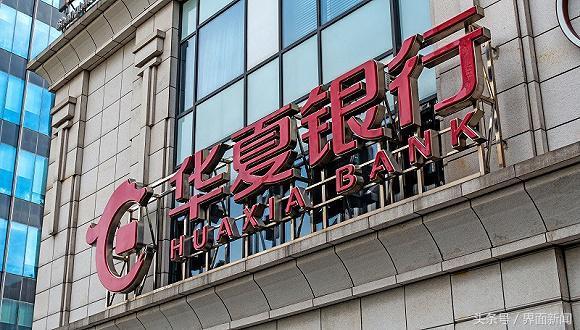 """600015华夏银行缩股,华夏银行拟定增292亿元 资本充足率告急银行多渠道忙""""补血"""""""