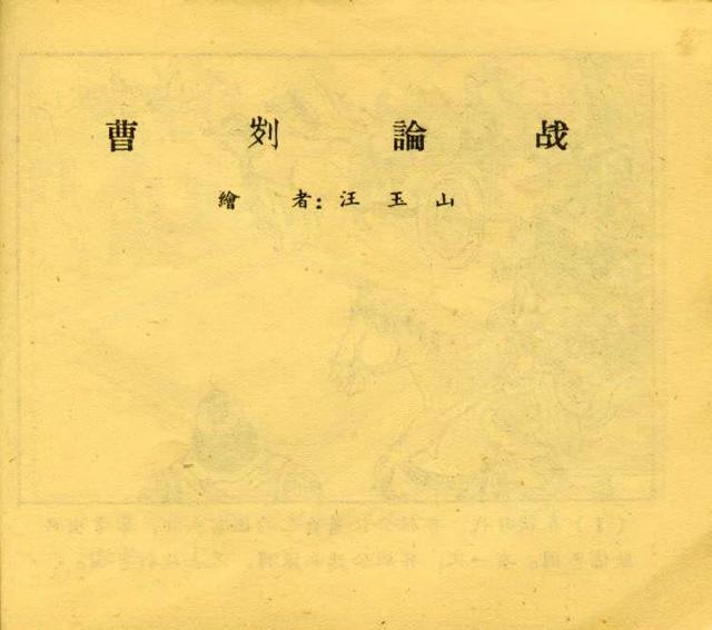 曹刿论战,《曹刿论战》(绘画:汪玉山)
