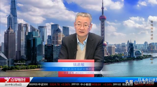 钱启敏看中国股市,钱启敏:A股有望诞生历史上首次减税牛