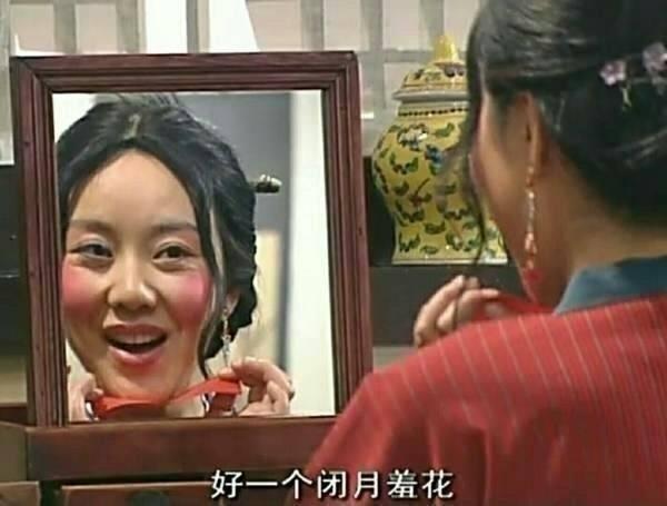 佟湘玉漫画,佟湘玉照镜子表情包:今天也是貌美如花,元气满满的一天