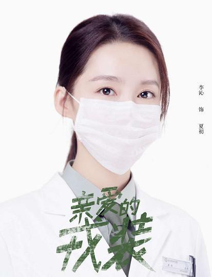 李沁小范闲重现《庆余年》名场面,医生装比宋慧乔惊艳,笑容真甜