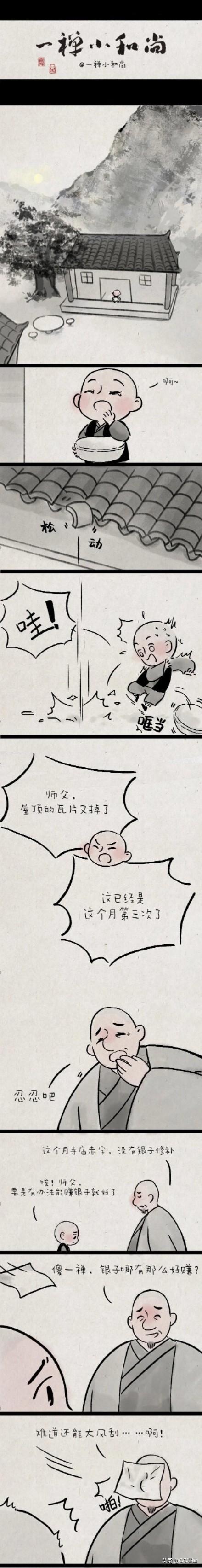 一禅小和尚22话漫画,一禅小和尚