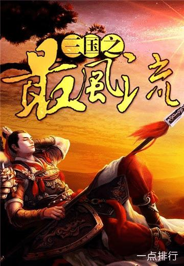穿越成清朝皇子的小说,十五年老书虫推荐:十大经典穿越重生小说 十部好看的穿越小说