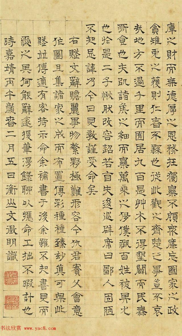 上林赋,文徵明隶书《上林赋》二,傳明仇英上林圖卷后,台北故宫博物院藏