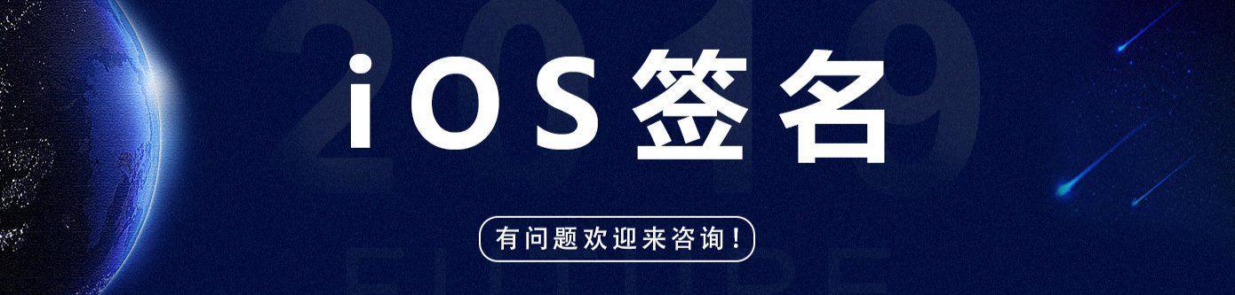 ios免签名,必看!ios苹果企业签名操作方法及使用流程