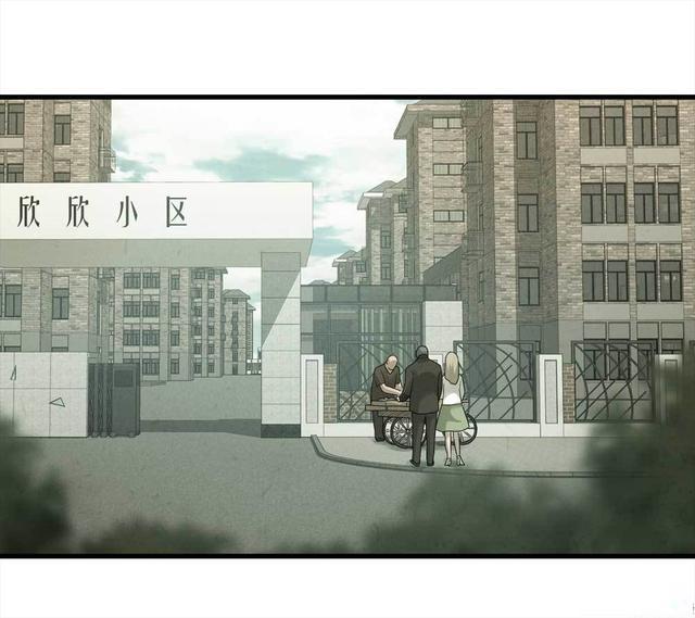 漫画:好人(上)