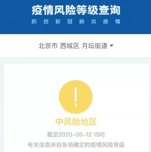 北京进入非常时期!4地升级为中风险,多地提醒近期不要前往北京,李兰娟:做好这点就不会大流行
