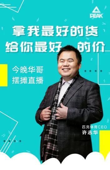 """响应地摊经济,匹克体育CEO许志华抖音""""摆摊""""直播"""