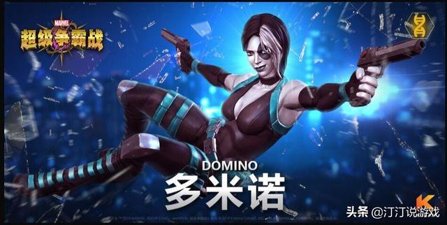 漫威 命运,漫威:超级争霸战,厄运之下幸运之上,多米诺枪击人生命途