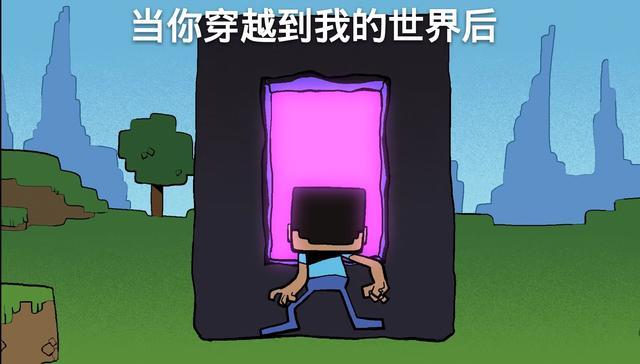 广州市漫世机械设备有限公司,我的世界:八组漫画图,展示了当你穿越到mc后第一天的所有生活