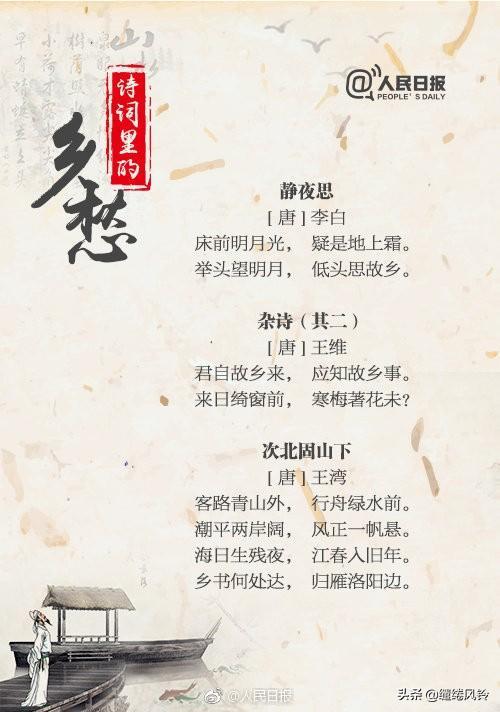 思乡,《人民日报》整理27首思乡诗词,绵绵情意,化作点滴思乡之泪!
