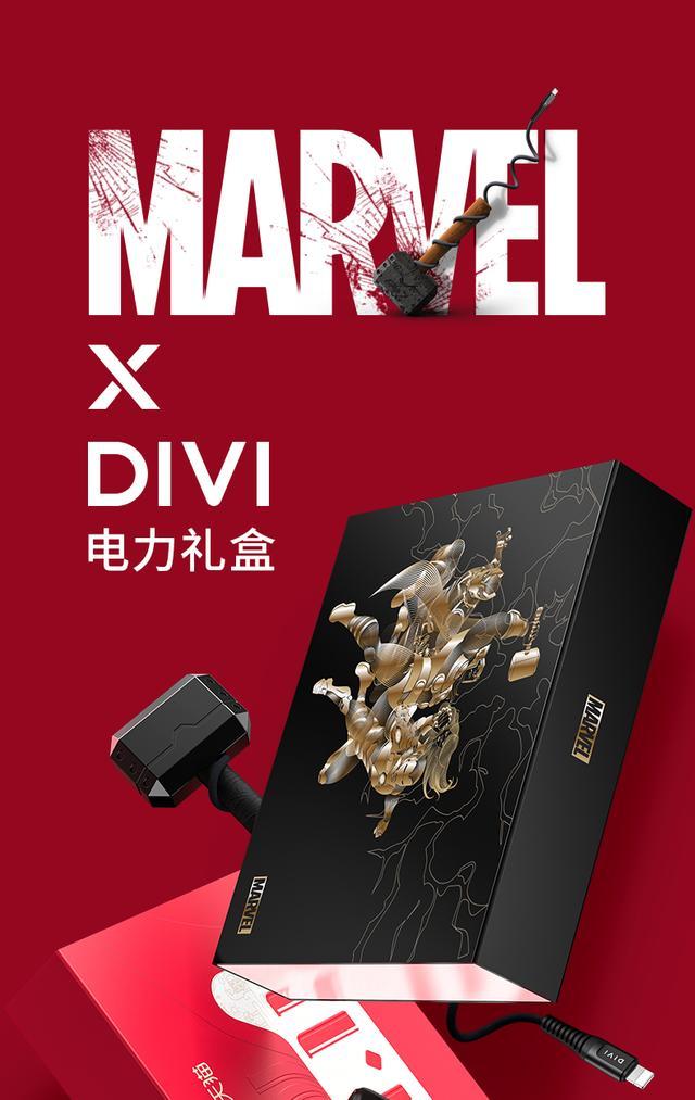 """漫威第二阶段礼盒,「潮物」第一卫X漫威定制礼盒,给你手机""""电力十足""""的体验"""