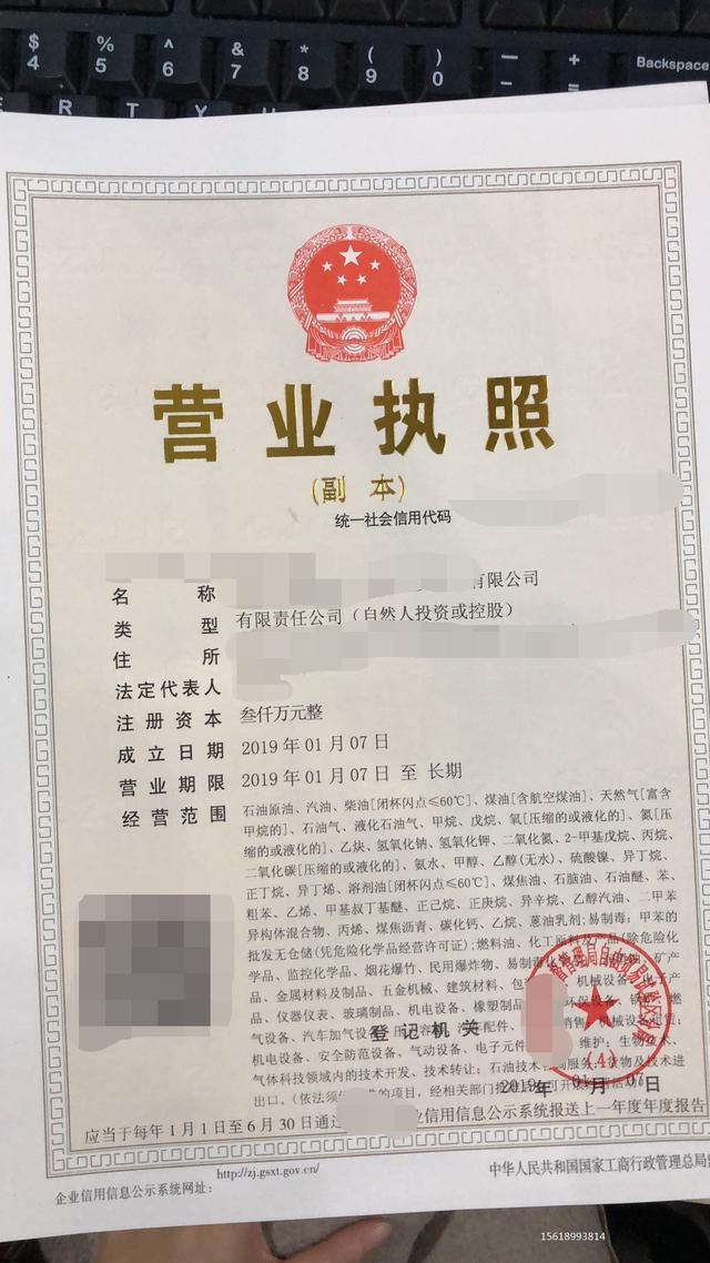 危险化学品许可证与危险化学品道路运输许可证一吻定情