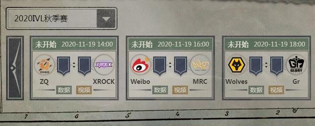 IVL秋季赛:XROCK迎战ZQ,或继续排名垫底图