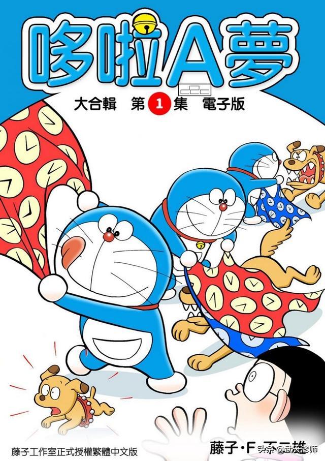 全彩h漫图解贴吧,重温经典漫画:《机器猫》全彩版