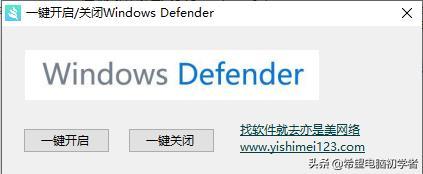 关闭电脑更新,一键关闭win10安全中心和更新的工具