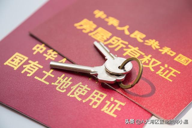 惠州房产证加名字