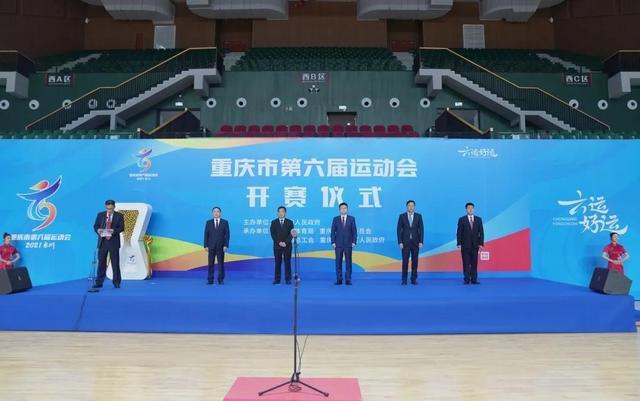 打篮球运球的技巧规格高、规模大!重庆市六运会开赛