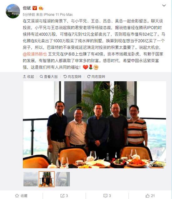 但斌:马化腾当初卖千万股腾讯买个别墅,还有人7-12元卖光4000万股腾讯,换到现在都800亿了
