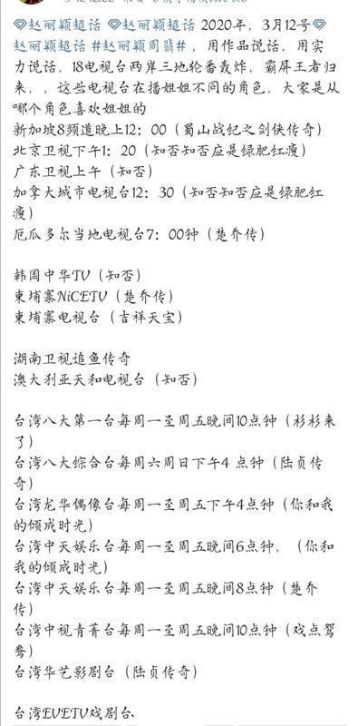 18个电视台同时播赵丽颖主演的电视剧,你从哪部剧开始喜欢她?
