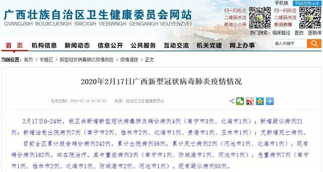 南宁新增3例均为马山病例,马山累计确诊9例