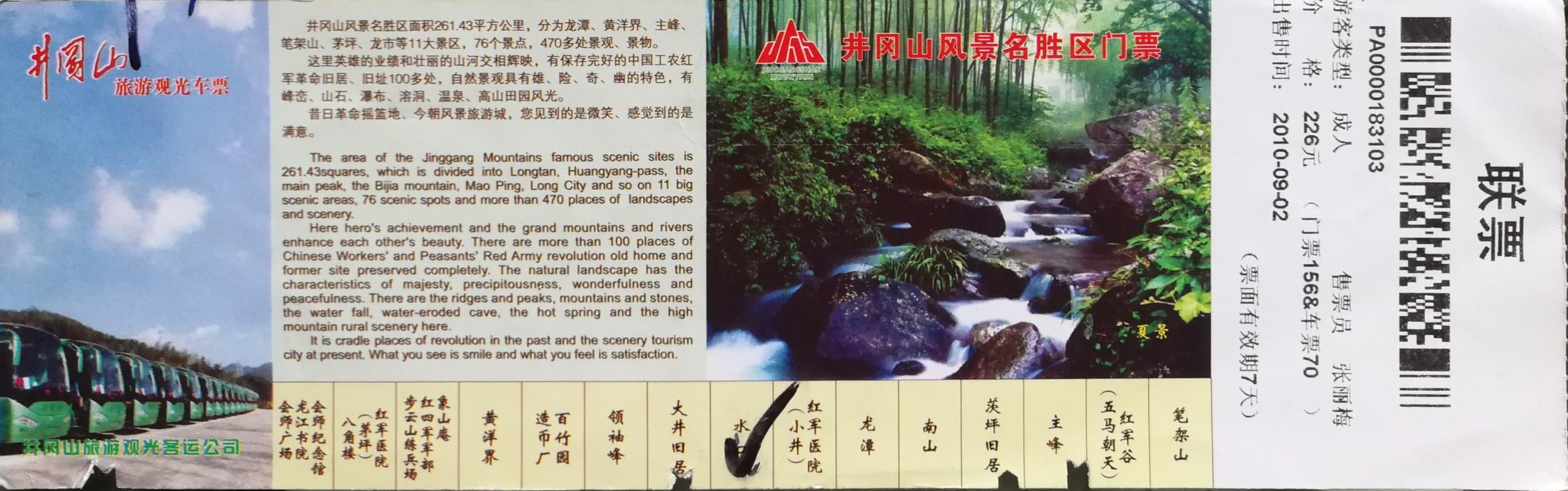 西江月·井冈山,江西行记(四)——红色摇篮井冈山散记